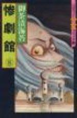 Le Manoir de l'Horreur 8