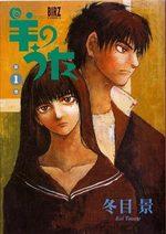 Les Lamentations de L'Agneau 1 Manga