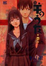 Les Lamentations de L'Agneau 7 Manga