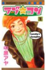 Lovely Complex  1 Manga