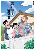 Le mari de mon frère 4 Manga