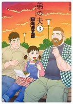 Le mari de mon frère 3 Manga