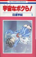 Magie Interieure 1 Manga