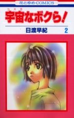 Magie Interieure 2 Manga