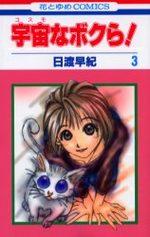 Magie Interieure 3 Manga
