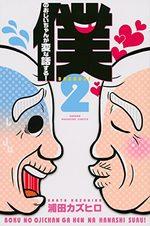 Les Contes Graveleux de mon Papy 2 Manga