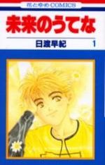 Mirai no Utena - La Mélodie du Futur 1 Manga