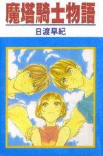 Mirai no Utena - La Mélodie du Futur 5 Manga