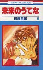 Mirai no Utena - La Mélodie du Futur 6 Manga