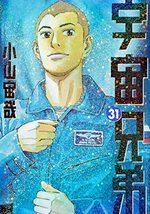 Space Brothers 31 Manga