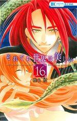 The World is still beautiful 16 Manga