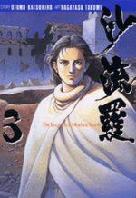 Mother Sarah 3 Manga
