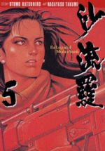 Mother Sarah 5 Manga