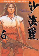 Mother Sarah 6 Manga