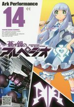 Arpeggio of Blue Steel 14 Manga