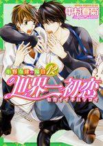 Sekaiichi Hatsukoi 12 Manga