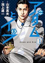 Adam et Ève 1 Manga