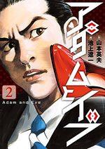 Adam et Ève 2 Manga
