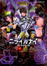 Niraikanai, Paradis Premier 1 Manga