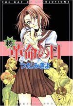 The day of revolution 2 Manga