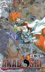 Akaboshi 3 Manga