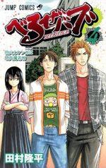 Beelzebub 4 Manga