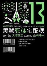 Kurosagi - Livraison de cadavres 13 Manga
