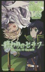 Owari no Seraph - 108 Hyakuya 1 Fanbook