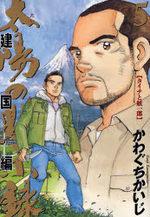 Taiyo no Mokishiroku Dainibu - Kenkoku hen 5 Manga
