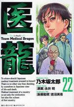 Team Medical Dragon 22