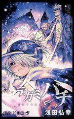 Letter Bee 9 Manga