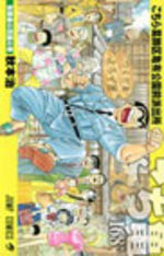Kochikame 168 Manga