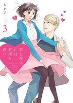 Koi to Yobu ni wa Kimochi Warui 3 Manga