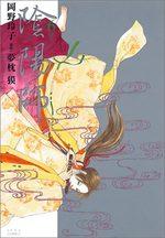 Onmyôji - Celui qui Parle aux Démons 6 Manga