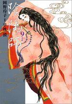 Onmyôji - Celui qui Parle aux Démons 9 Manga