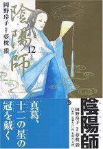 Onmyôji - Celui qui Parle aux Démons 12 Manga