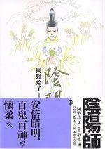 Onmyôji - Celui qui Parle aux Démons 13 Manga