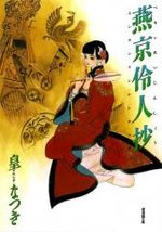 Pekin - Années folles 1 Manga
