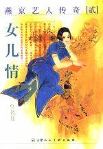 Pekin - Années folles 2 Manga