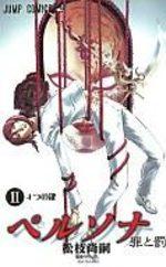 couverture, jaquette Persona 2