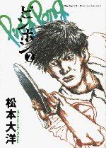 Ping Pong 2 Manga