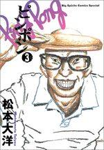 Ping Pong 3 Manga