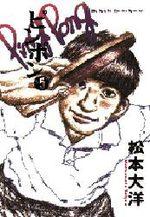 Ping Pong 5 Manga