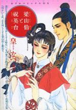 Romance d'Outre-Tombe 1 Manga