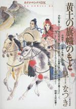 Sous la bannière de la liberté 1 Manga