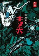 Cavale vers les étoiles 1 Manga
