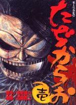 Tajikarao 1 Manga