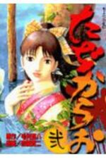 Tajikarao 2 Manga