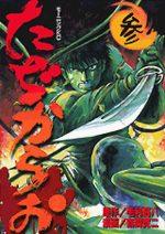 Tajikarao 3 Manga