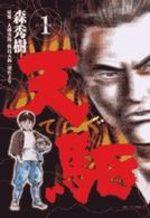 Tengu 1 Manga